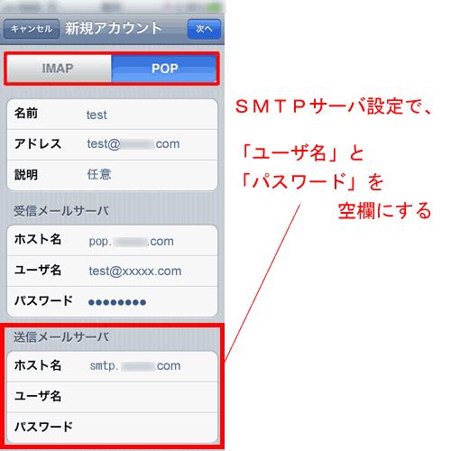 iPhoneの受信メール設定